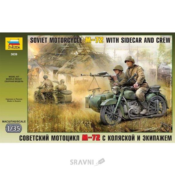 Фото ZVEZDA Советский мотоцикл M-72 с коляской и экипажем (ZVE3639)