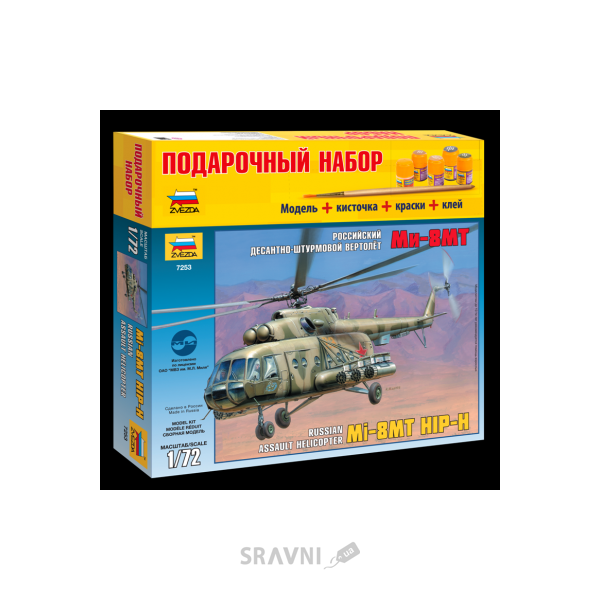 Фото ZVEZDA Российский десантно-штурмовой вертолет Ми-8МТ (подарочный набор) (ZVE7253PN)